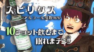 【モス生 グダグダ編】スピリタス10ショット飲むまで帰れまテン!!【公開収録】