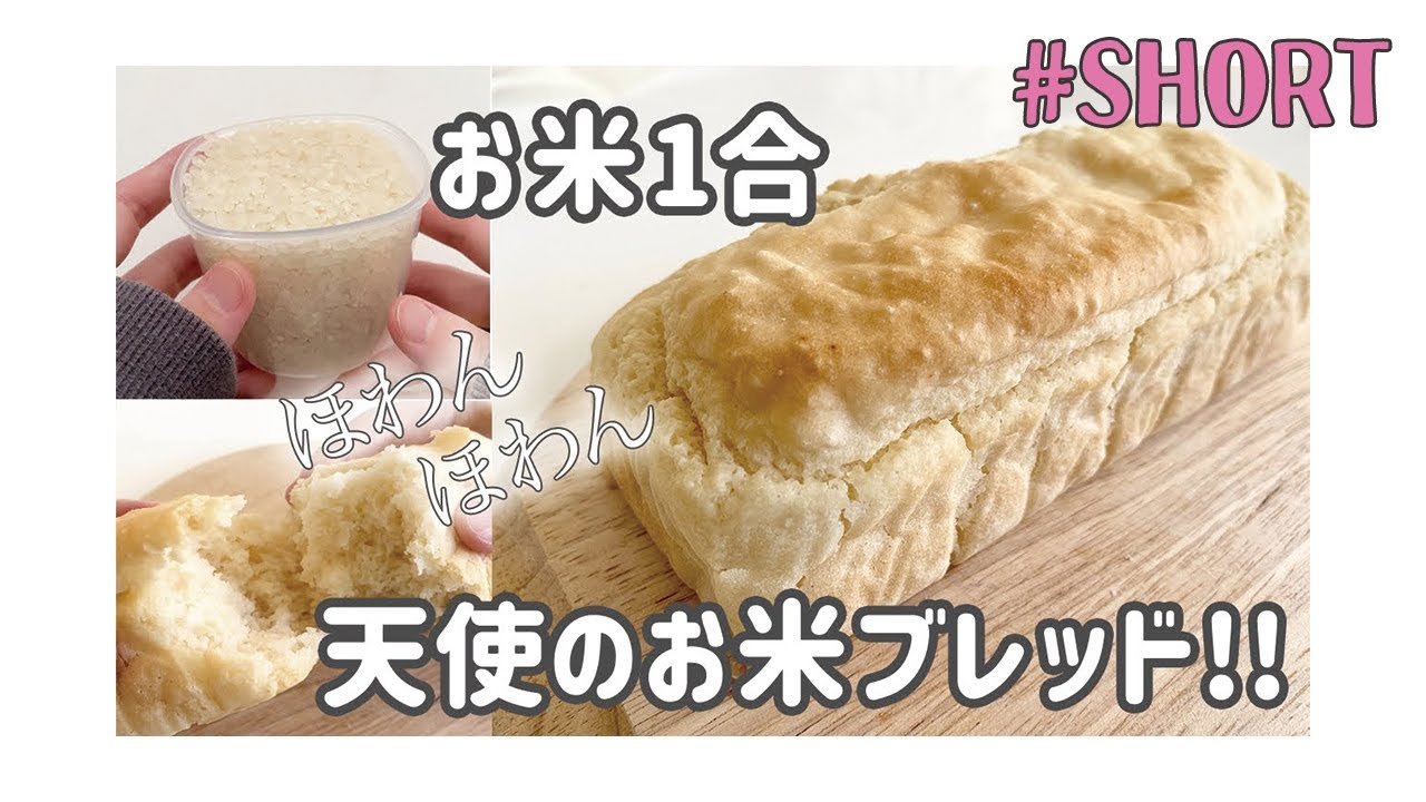 【大好評レシピ】家のお米と豆腐で!一瞬でわかる「天使の生米ブレッド」 #short|Gluten Free & Vegan Recipes