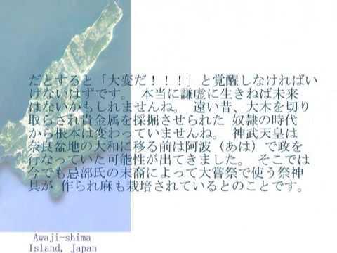 2401《35》 Video Best 2+Awaji Shima Island in Mystery謎の淡路島とオノコロ島by Hiroshi Hayashi, Japan