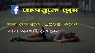 facebook-e-prem-bangla-love-story-fb-love-story-in-bangla-2018
