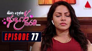 Kiya Denna Adare Tharam (කියා දෙන්න ආදරේ තරම්) | Episode 77 | 22nd September 2021 | Sirasa TV Thumbnail