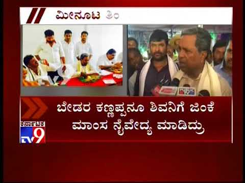 Siddaramaiah Defends Eating Fish Before Visiting Dharmasthala Temple