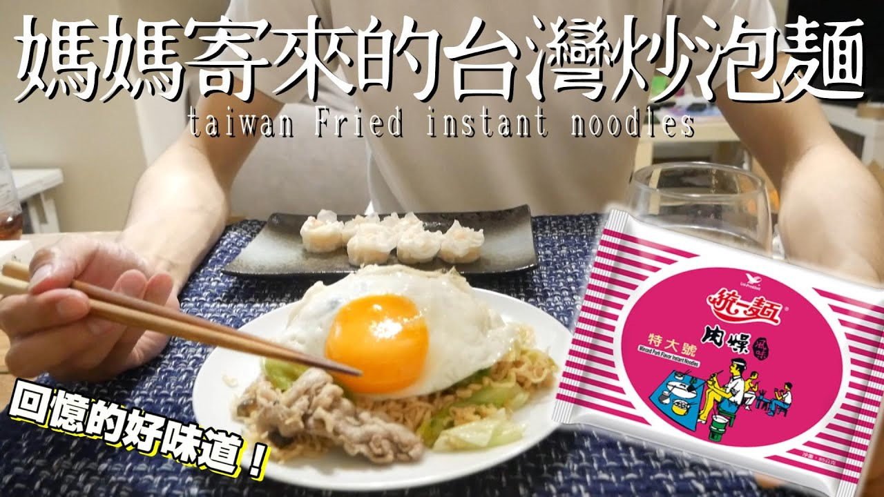 〔等日本男友下班 #8〕統一肉燥炒泡麵~文當在台灣早餐店最愛的一道😊