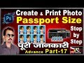 How to Create and Print Passport Size Photo Full Knowledge Step by Step in Photoshop  Part-17