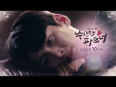 SBS [수상한 파트너] - 28일(수) 예고