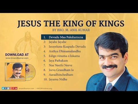 Bro Anil Kumar - Jesus the King of Kings Songs JukeBox