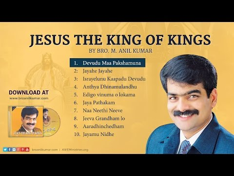 Bro Anil Kumar - Jesus the King of Kings Songs JukeBox