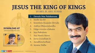 Bro Anil Kumar Songs - Jesus the King of Kings - JukeBox