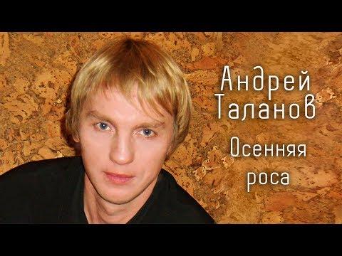 Андрей Таланов - Осенняя роса Single