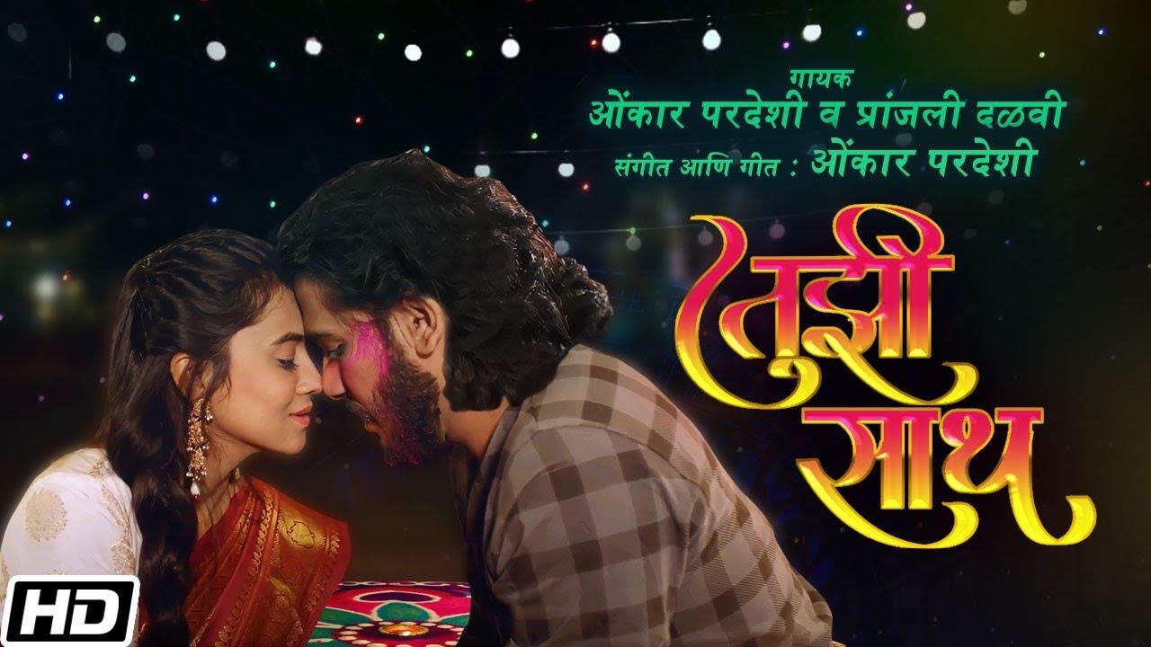 Download Tuzi Saath - Omkar Pardeshi - Pranjali Dalvi - Ruchika Kadam - New Marathi Song