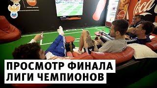 Просмотр финала Лиги чемпионов l РФС ТВ
