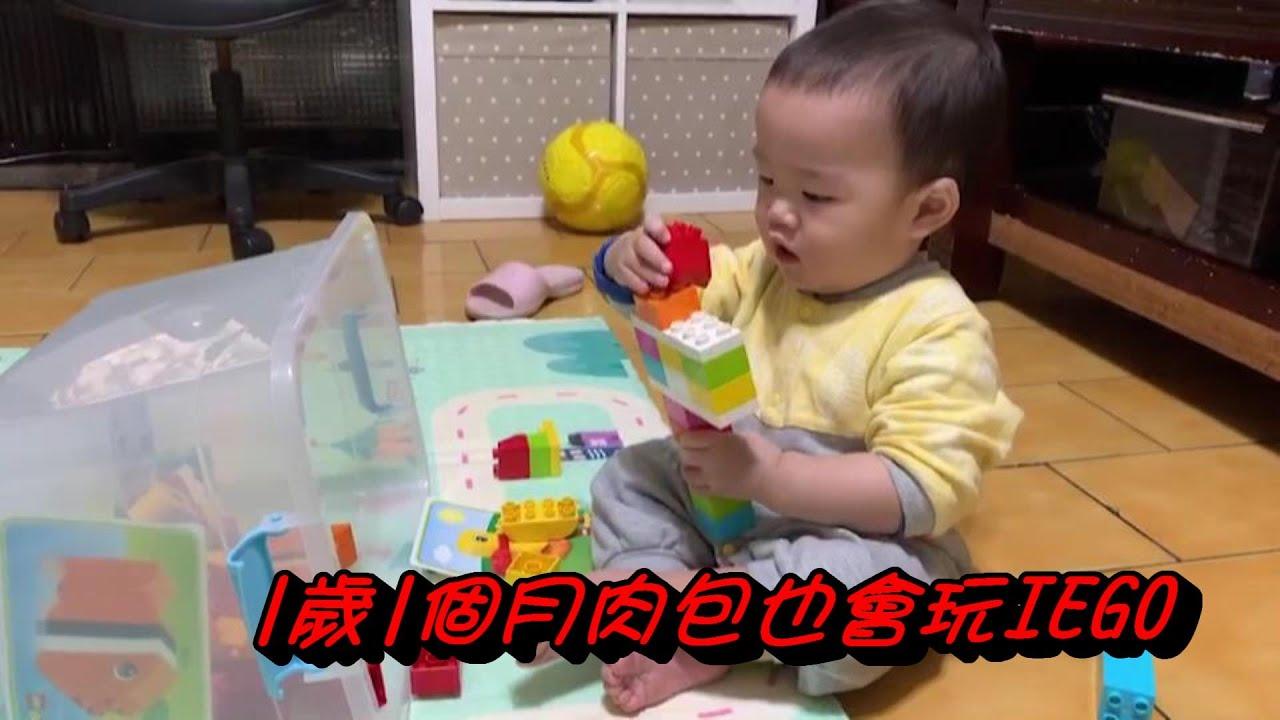 肉包vlog #02一歲一個月寶寶也會玩LEGO『一歲一個月寶寶發展』 - YouTube