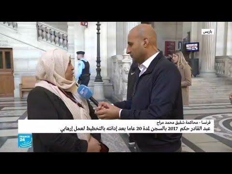 والدة أحد ضحايا محمد مراح: -أطالب بالسجن المؤبد لعبد القادر مراح ولوالدته-  - نشر قبل 20 دقيقة