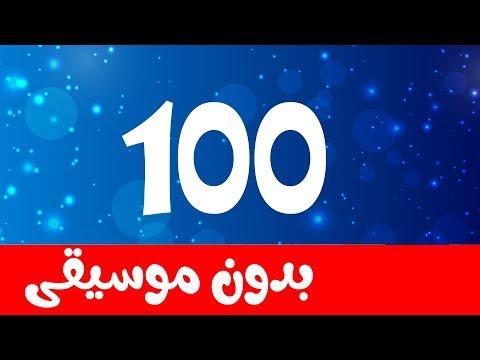 Arabic Number Song (0-100) No Music -   أنشودة الأرقام والأعداد بدون موسيقى