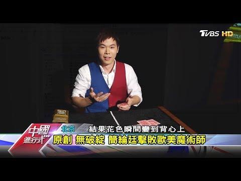 '魔術奧運'總冠軍 簡綸廷Magic人生 中國進行式 20190113