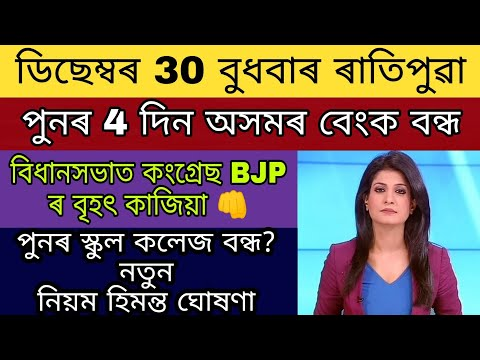 Assam Bank 4 Days Closed / Assembly Congress BJP Big Fight / School College Closed New Rules Himanta