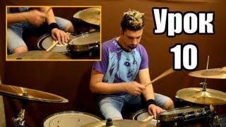 Уроки игры на барабанах, эпизод 10 (drum lessons, ENG SUBS)