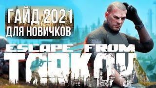 Как Начать Играть В Тарков Тарков Гайд 2021 ДЛЯ НОВИЧКОВ Первые Шаги в Escape From Tarkov
