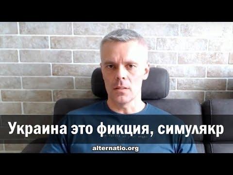 Андрей Ваджра: Украина это фикция, симулякр
