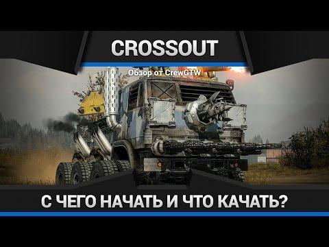 Crossout - С чего начать и что качать?