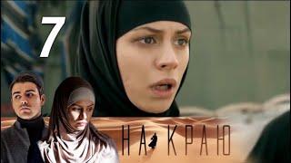 На краю. 7 серия (2019) Остросюжетная драма @ Русские сериалы