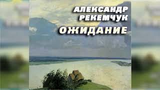 Ожидание, Александр Рекемчук радиоспектакль слушать онлайн