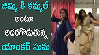 Anchor Suma Dance Performance At Home || Suma Kanakala Dance in Home || YOYO Media Works