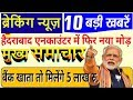 7                    2019                                   , mosam ki jankari mausam vibhag aaj weather news, bank,sbi,lic pm modi