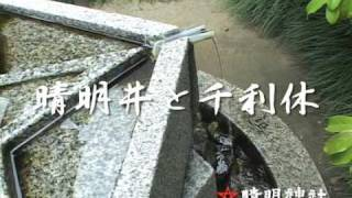 【晴明神社】晴明井・千利休