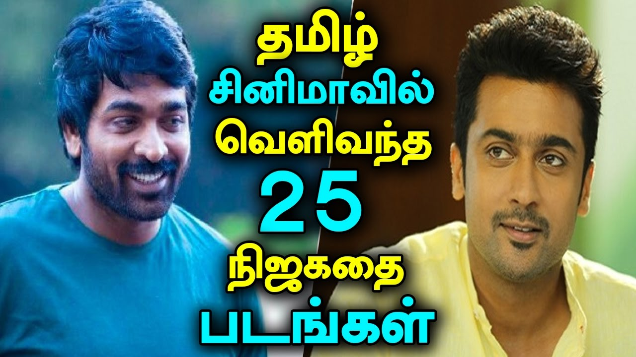 25 Tamil Movies Based On Real Stories - True Story Based -2523