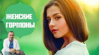 Регуляция женских гормонов Советы от Доктора Шишонина