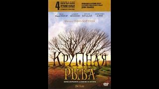 Крупная рыба / Big Fish (2003) русский трейлер