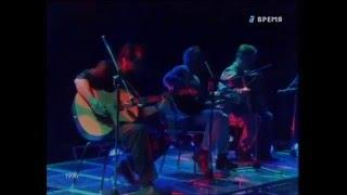 Неприкасаеые feat. Анатолий Крупнов - Ассоль (Акустика) (''Рок-урок'' на ОРТ 1996 год)
