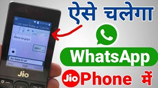 How to Install WhatsApp in Jio Phone | Tutorial of Use WhatsApp in JioPhone | in Hindi