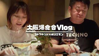 木下ゆうかさんと大阪で爆食しました【Vlog】