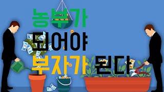 부자 이렇게 되어보자 (feat. 머니트리)