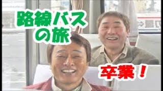 俳優の太川陽介と漫画家でタレントの蛭子能収が、 毎回異なるマドンナ(女性ゲスト)を迎え、 台本なし、仕込みなし、路線バスだけを乗り継い...