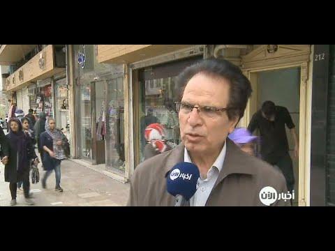 قلق ايراني من الوضع الاقتصادي  - نشر قبل 12 ساعة