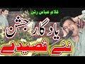 Zakir Ghulam Abbas Ratan All New Qasiday In Jashan 2019
