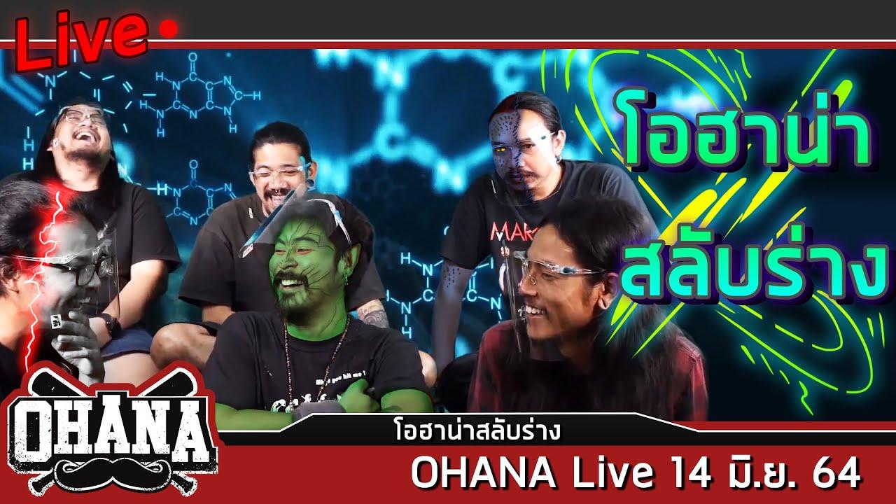 โอฮาน่าสลับร่าง - ohana Live 14 มิ.ย. 64