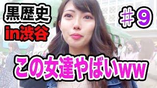 「男子トイレでエッチした」渋谷女子の黒歴史聞いてみたらヤバかったw ♯9【モテたいくん カミングアウト】