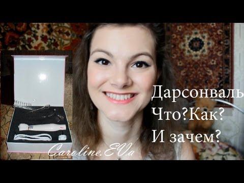 Инструкция Дарсонваль для лица и волос, польза и вред