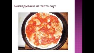 Вкуснейшая пицца