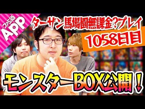 【モンスト】無課金プレイを続けるターザン馬場園がモンスターBOXを公開!