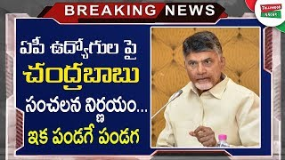 APJAC Members Convey Thanks To AP CM Chandrababu Naidu | AP CM Takes Shocking Decision On APJAC