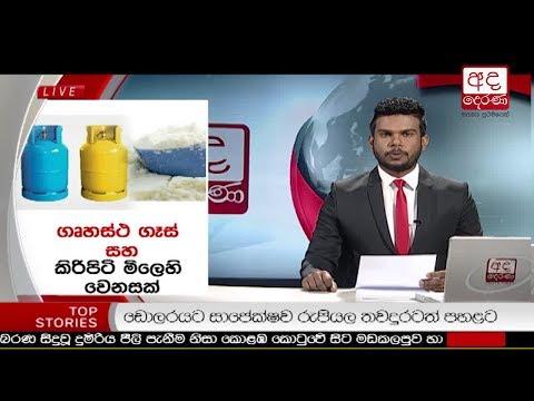 Ada Derana Late Night News Bulletin 10.00 pm - 2018.09.18