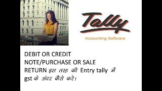 DEBIT AND CREDIT NOTE ENTRY IN TALLY FOR GST | PURCHASE AND SALE RETURN ENTRY IN TALLY FOR GST