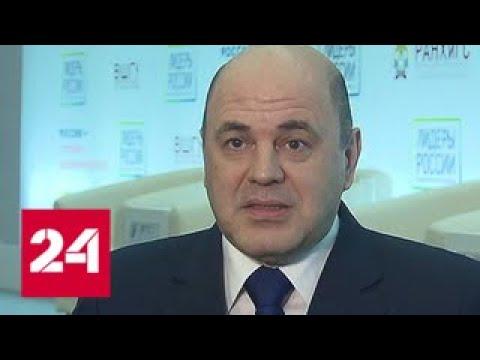 Михаил Мишустин рассказал, какие руководители нужны ФНС - Россия 24