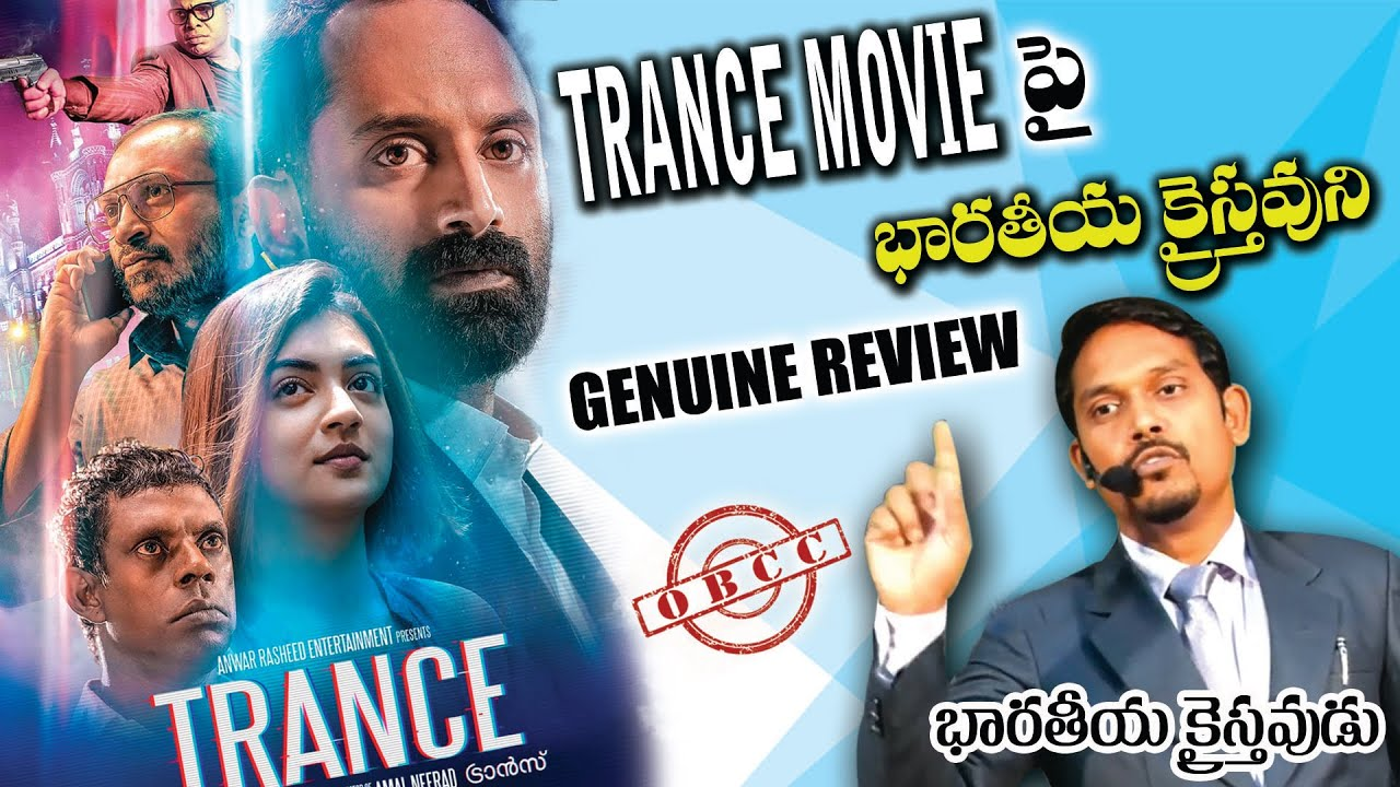 OBCC | TRANCE MOVIE పై భారతీయ క్రైస్తవుని GENUINE REVIEW  | INDIAN CHRISTIAN