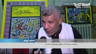 تونس: تجليات روحية على إيقاع موسيقى الحضرة